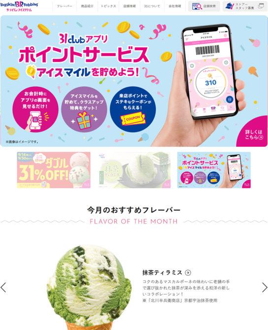 サーティワンアイスクリームのホームページ