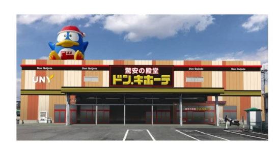 ドン・キホーテUNY大桑店
