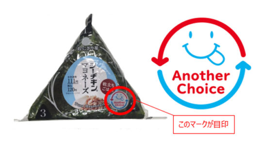 「Another Choice」対象商品