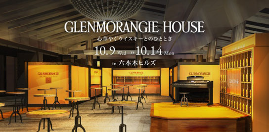 グレンモーレンジィ ハウス