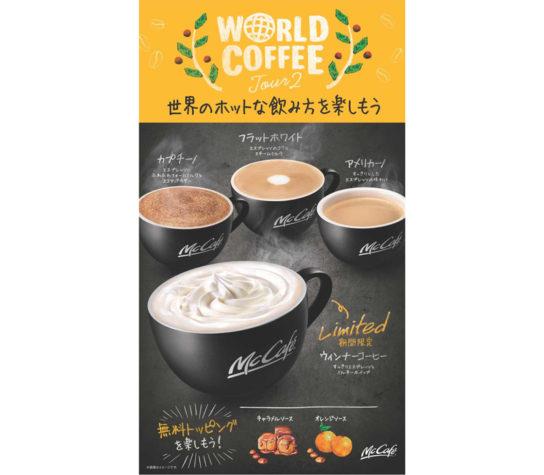 ワールドコーヒーツアー2