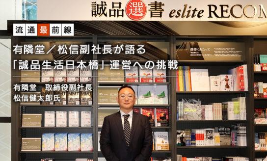 20190927yurindo0 544x328 - 有隣堂/松信副社長が語る「誠品生活日本橋」運営への挑戦