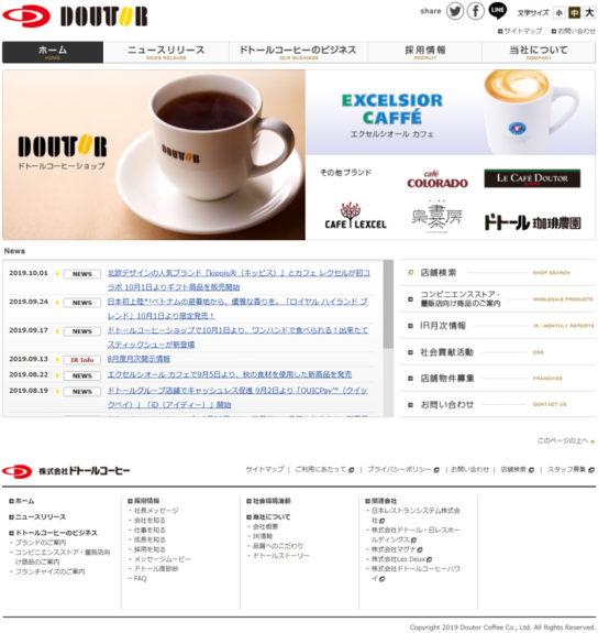 ドトールコーヒーホームページ