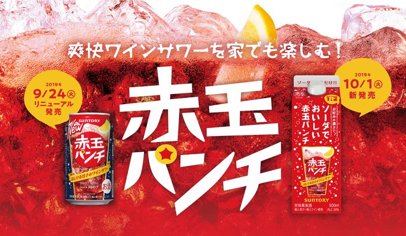 ソーダでおいしい赤玉パンチ