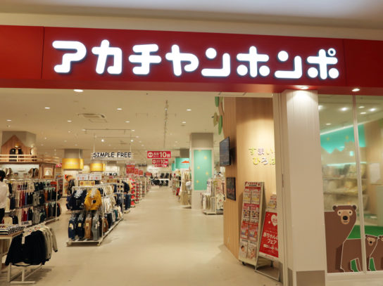赤ちゃん本舗店舗イメージ
