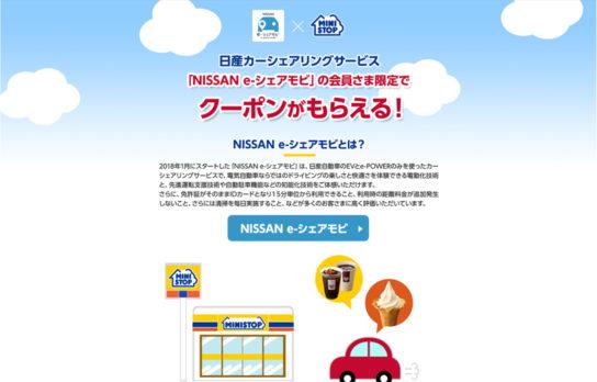 NISSAN e-シェアモビ会員向けサービス