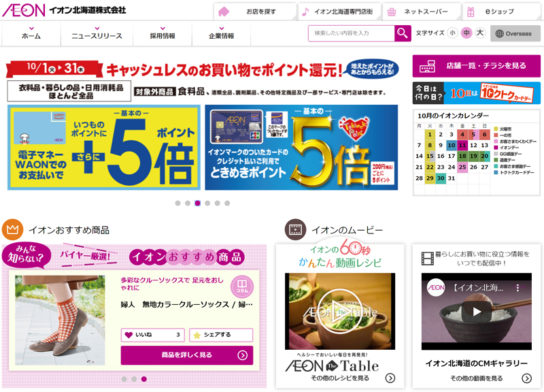 イオン北海道のホームページ
