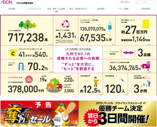 イオン九州のホームページ