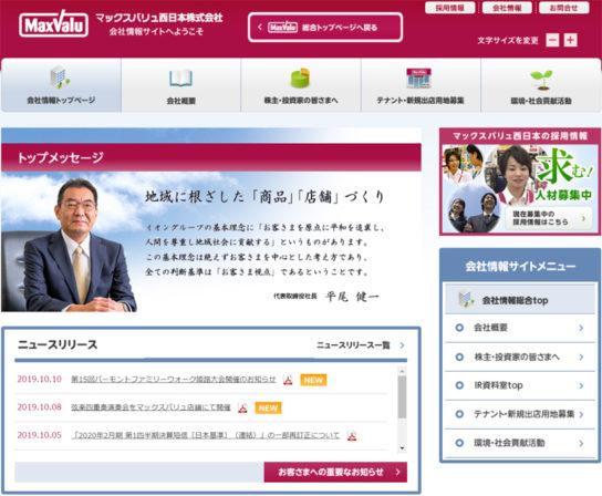 マックスバリュ西日本のホームページ
