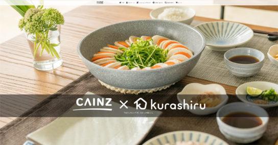 CAINZ×kurashiru