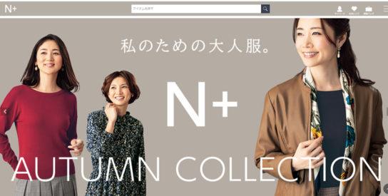 「N+」の通販サイト