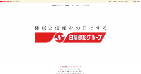日清製粉グループのホームページ