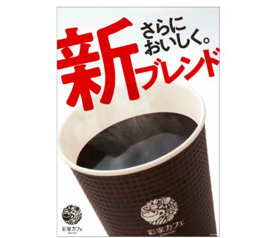 「ブレンドホットコーヒー」刷新