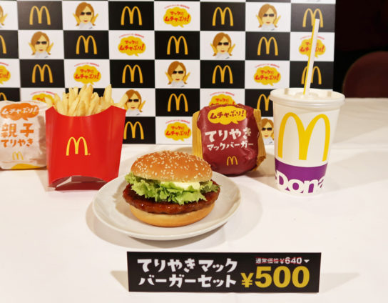 20191016mac2 544x424 - マクドナルド/YOSHIKIムチャぶり「てりやきバーガー」セット500円