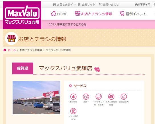 マックスバリュ九州のホームページ