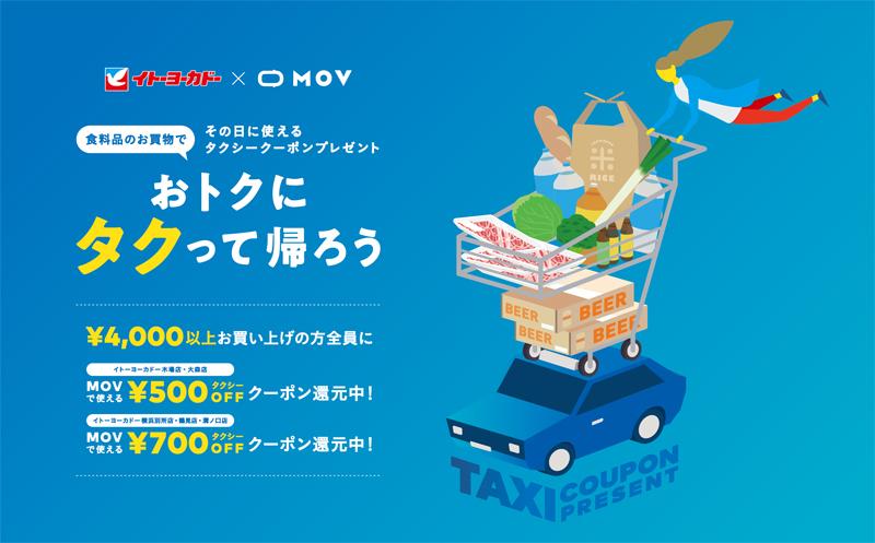 20191016mov - イトーヨーカドー/タクシー配車アプリ「MOV」で買い物支援サービス