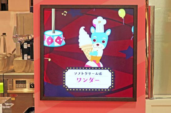 ソフトクリーム係のワンダー