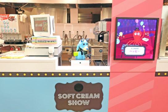 待機中のソフトクリームロボット