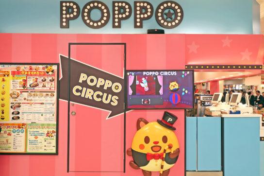 サブ店舗名はポッポサーカス