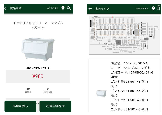 売場・在庫検索アプリ
