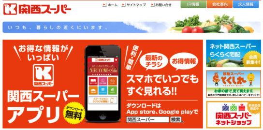 関西スーパーのホームページ