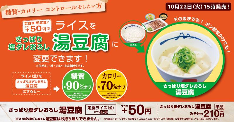 定食のライスを「湯豆腐」に変更