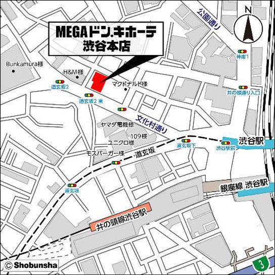 MEGAドン・キホーテ渋谷本店の所在地