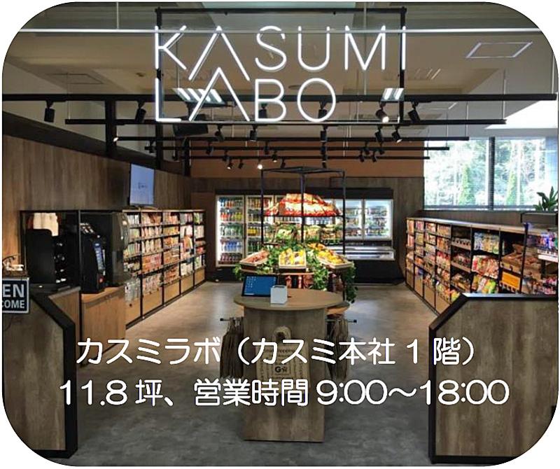20191023kasumi - USMH/カスミ本社に無人店舗「カスミラボ」スマホで商品登録・決済