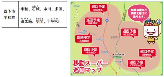 「おまかせくん」愛媛県西予市宇和町で開始