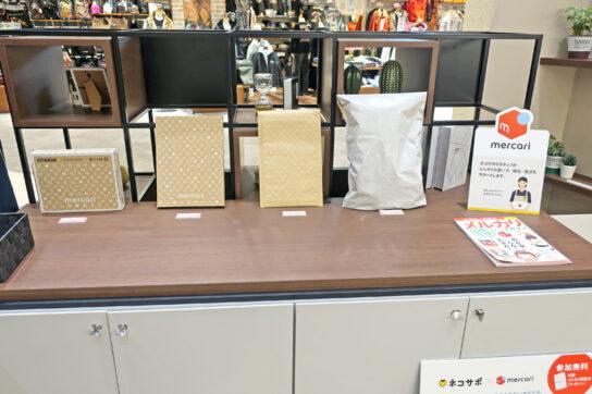 メルカリ用の梱包資材も用意