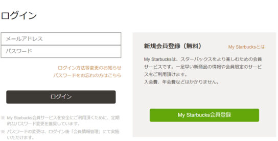 My Starbucksログインページ