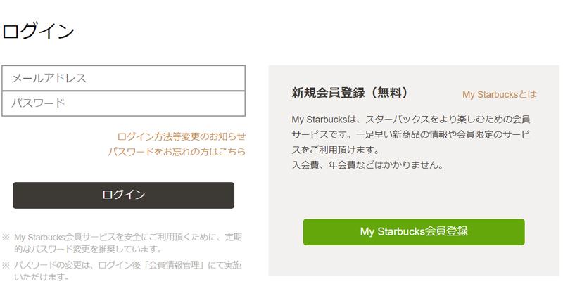 20191025starbucks - スターバックス/会員サービス「My Starbucks」に不正ログイン