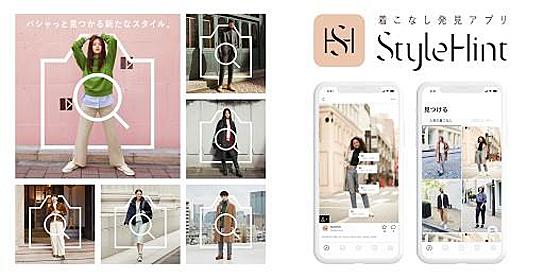 20191025uniqlo - ユニクロ、ジーユー/着こなし発見アプリ「StyleHint」公式デビュー