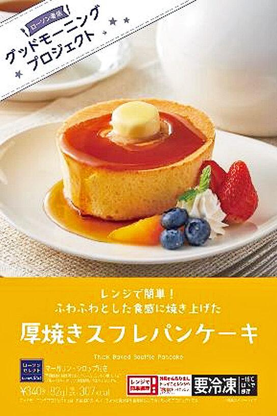 厚焼きスフレパンケーキ