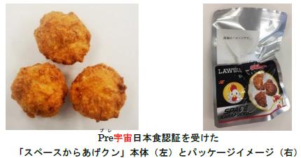 からあげクンが「プレ宇宙日本食」に