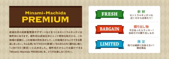 「南町田プレミアム」な限定商品を販売