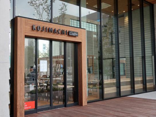 麹町珈琲 新木場店