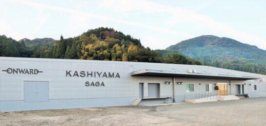 KASHIYAMA SAGA新工場