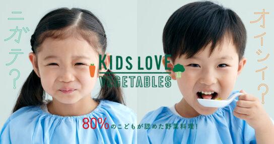 KIDS LOVE VEGETABLES