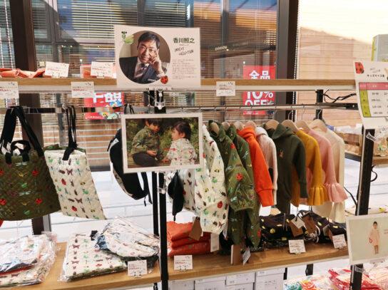 香川照之さんプロデュースの子ども服