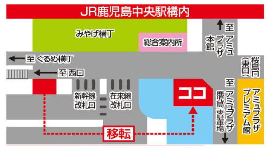 ドラッグイレブンJR鹿児島中央駅店