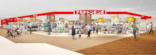 アカチャンホンポ洛北阪急スクエア店