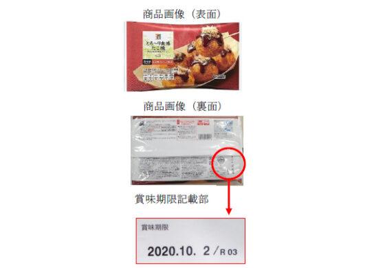 20191108seven1 544x390 - セブン&アイ、テーブルマーク/「セブンプレミアムとろ~り食感たこ焼」回収