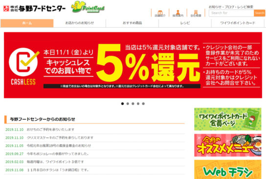 与野フードセンターのホームページ