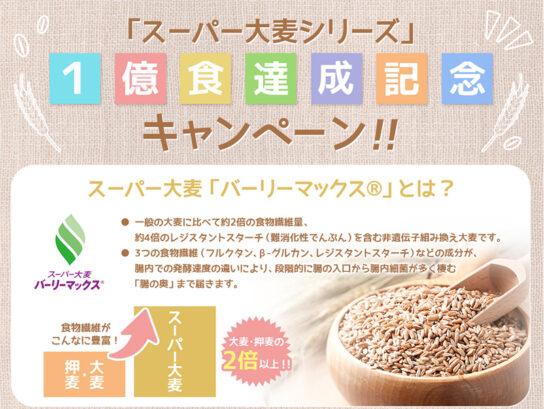 スーパー大麦シリーズ1億食突破キャンペーン