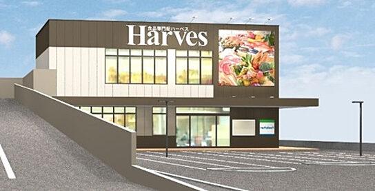 食品専門館ハーベス山本店