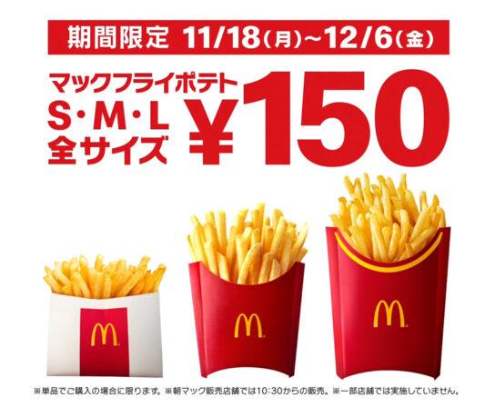 マックフライポテト全サイズ150円キャンペーン