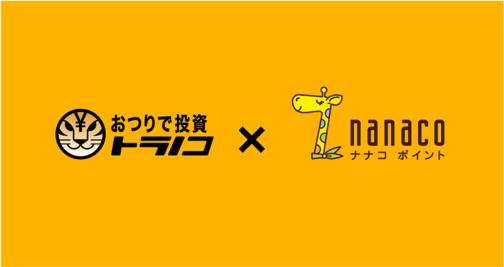 「nanacoポイント投資」サービス開始