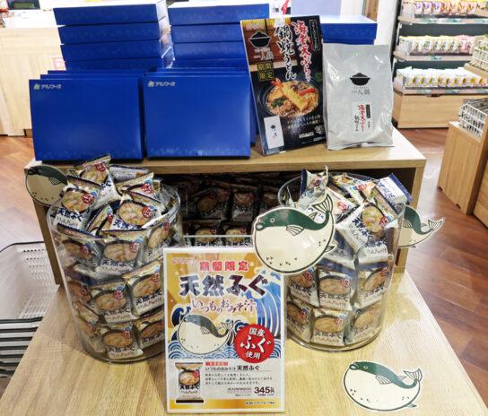 天然ふぐ、海老天ぷら入り鍋焼うどん