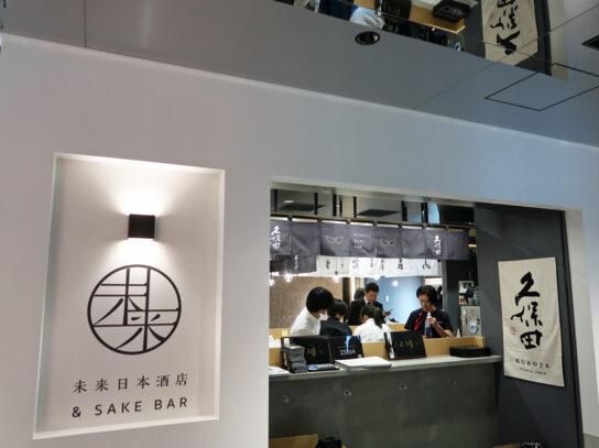 未来日本酒店